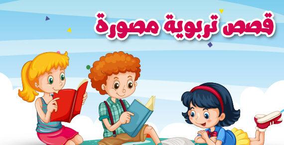 قصص اطفال تربوية هادفة