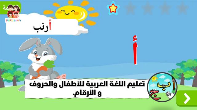 تطبيق تأسيس الشامل اللغة العربية حروف وأرقام والساعة وألوان وحيوانات