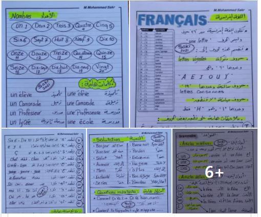 مذكره لتعليم الفرنسية الإبتدائية حروف ارقام