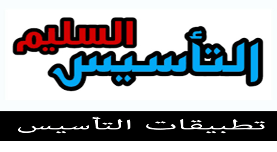 تطبيقات التأسيس جميع المواد عربي – إنجليزي _ حساب