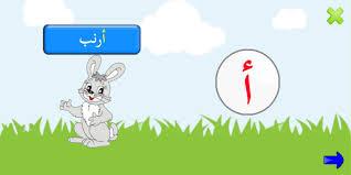 أ أرنب تعليم للحروف الأبجدية  للأطفال